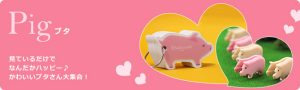animal_main_pig