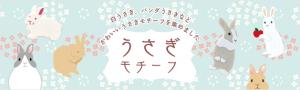 usagi_01