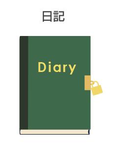 日記・家計簿