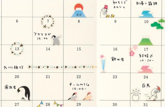手帳シール2014年7月発売使用例