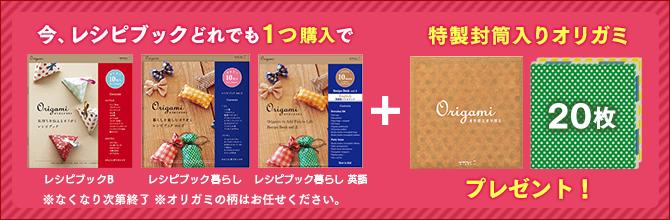 レシピブック購入特典オリガミ20枚プレゼント!